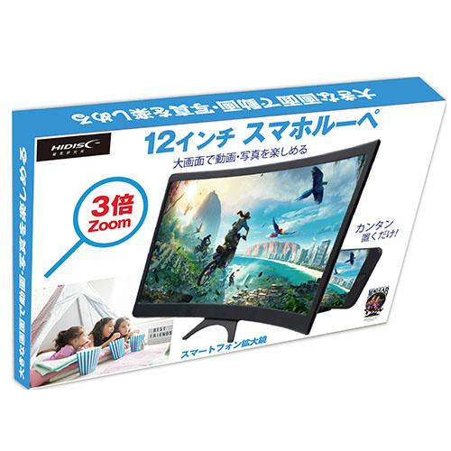 HIDISC  曲面スクリーンでスマホの画面を2~3倍に拡大 折りたたみ式 スマホ用 12インチ 曲面スクリーン拡大鏡 HD-L6AMP12