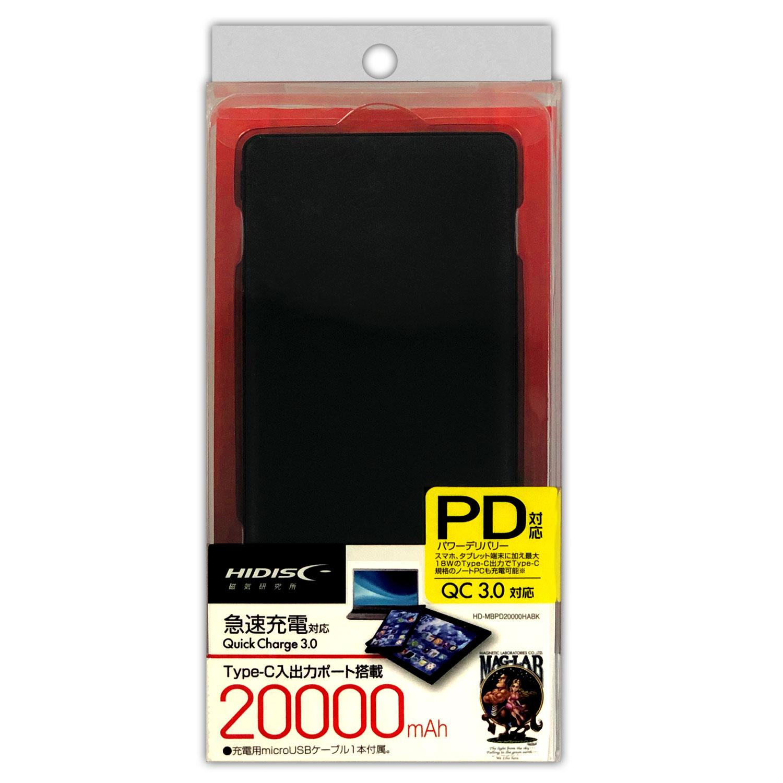 【ゴールデンウィークセール】HIDISC PD対応 Type-C 出力ポート搭載20000mAH モバイルバッテリー
