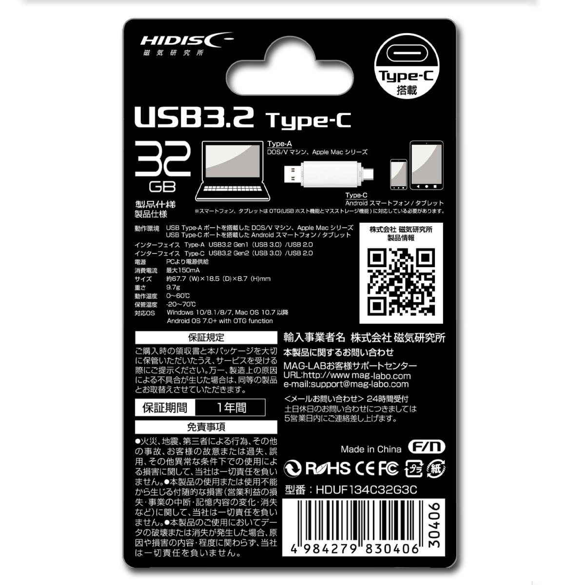 HIDISC USB3.2 Gen2 Type-C メモリ Type-Aコネクタ搭載 HDUF134C32G3C