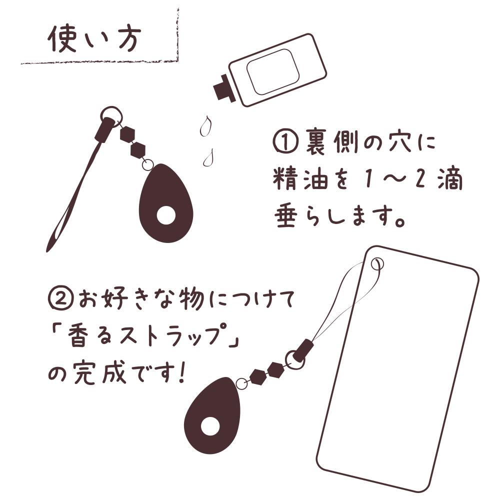 【アロマ雑貨】アロマストラップ