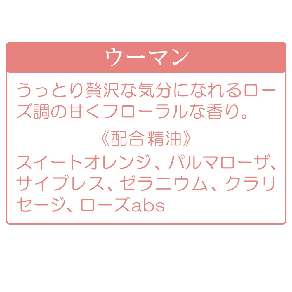 【アロママッサージオイル】ウーマン