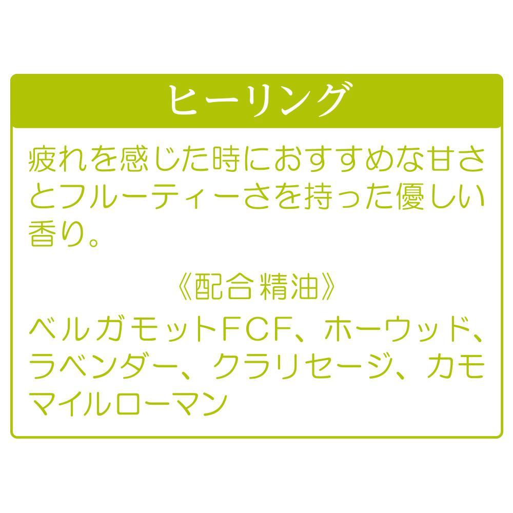 【アロママッサージオイル】ヒーリング