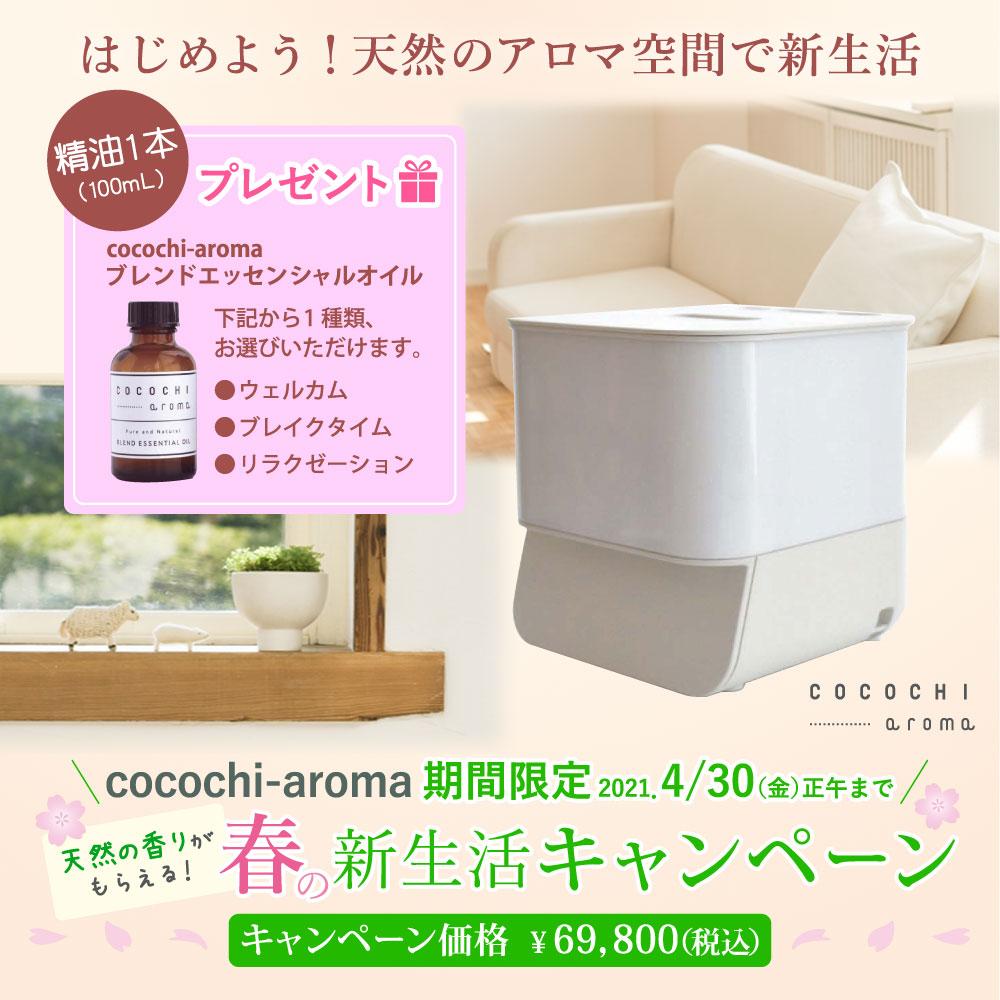 【天然の香りがもらえる!春の新生活キャンペーン】アロマディフューザーcocochi-aroma(4/30まで!)