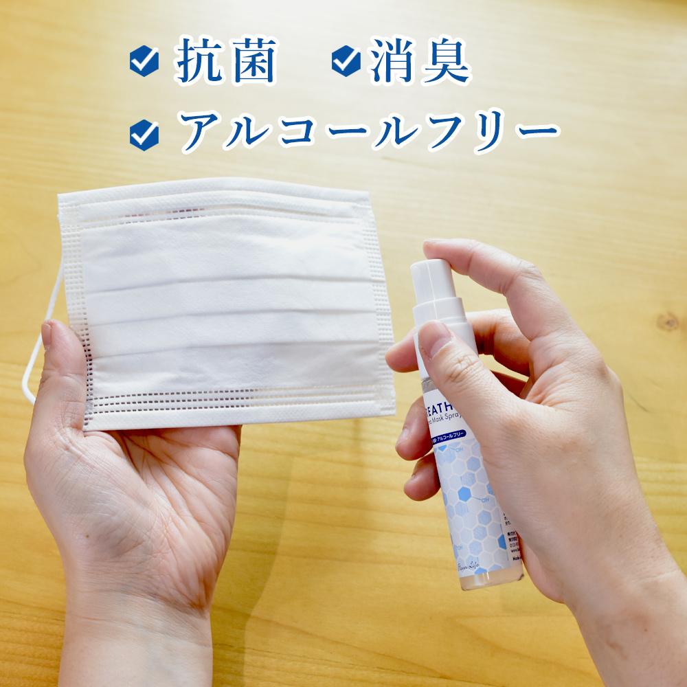 【BREATHE】アロママスクスプレー詰替用
