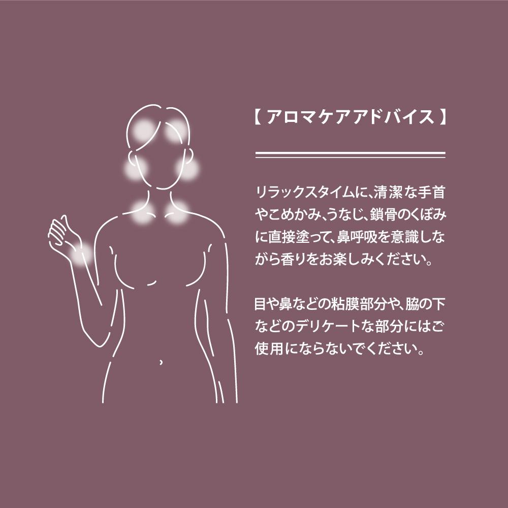 【hana to mi】ロールオンアロマ jiju