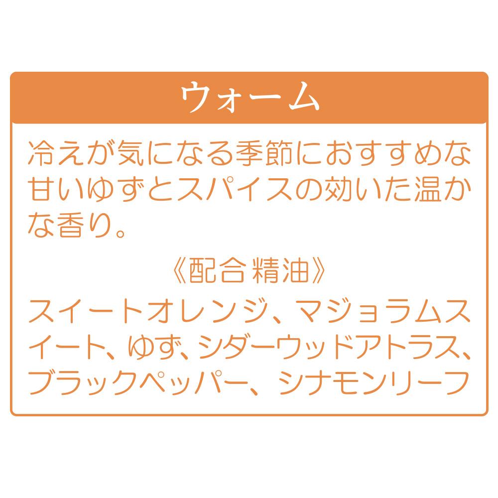 【アロママッサージオイル】ウォーム