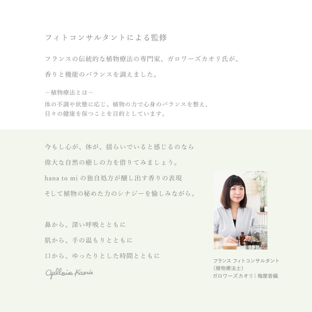 【hana to mi】ロールオンアロマ rakuyo