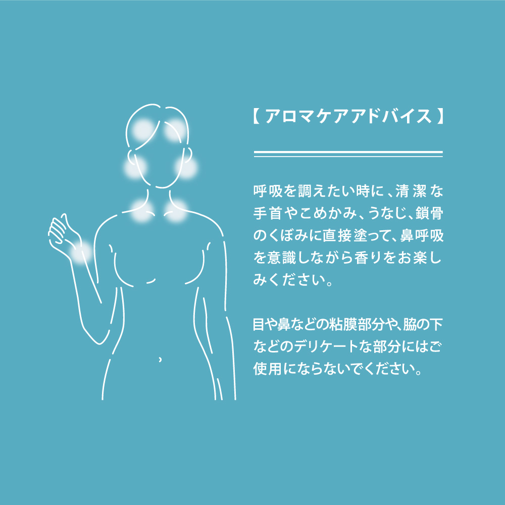 【hana to mi】ロールオンアロマ kurobo