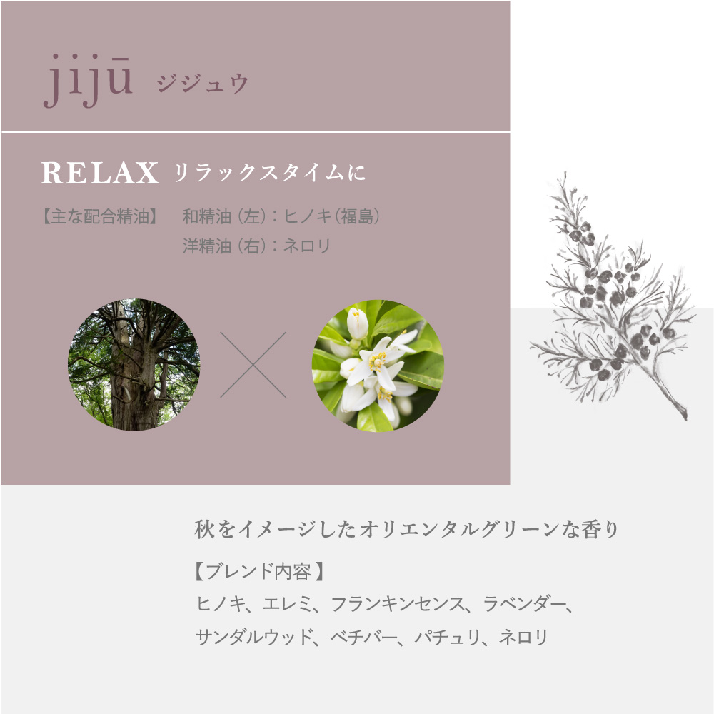 【hana to mi】アロマティックディフューザー jiju