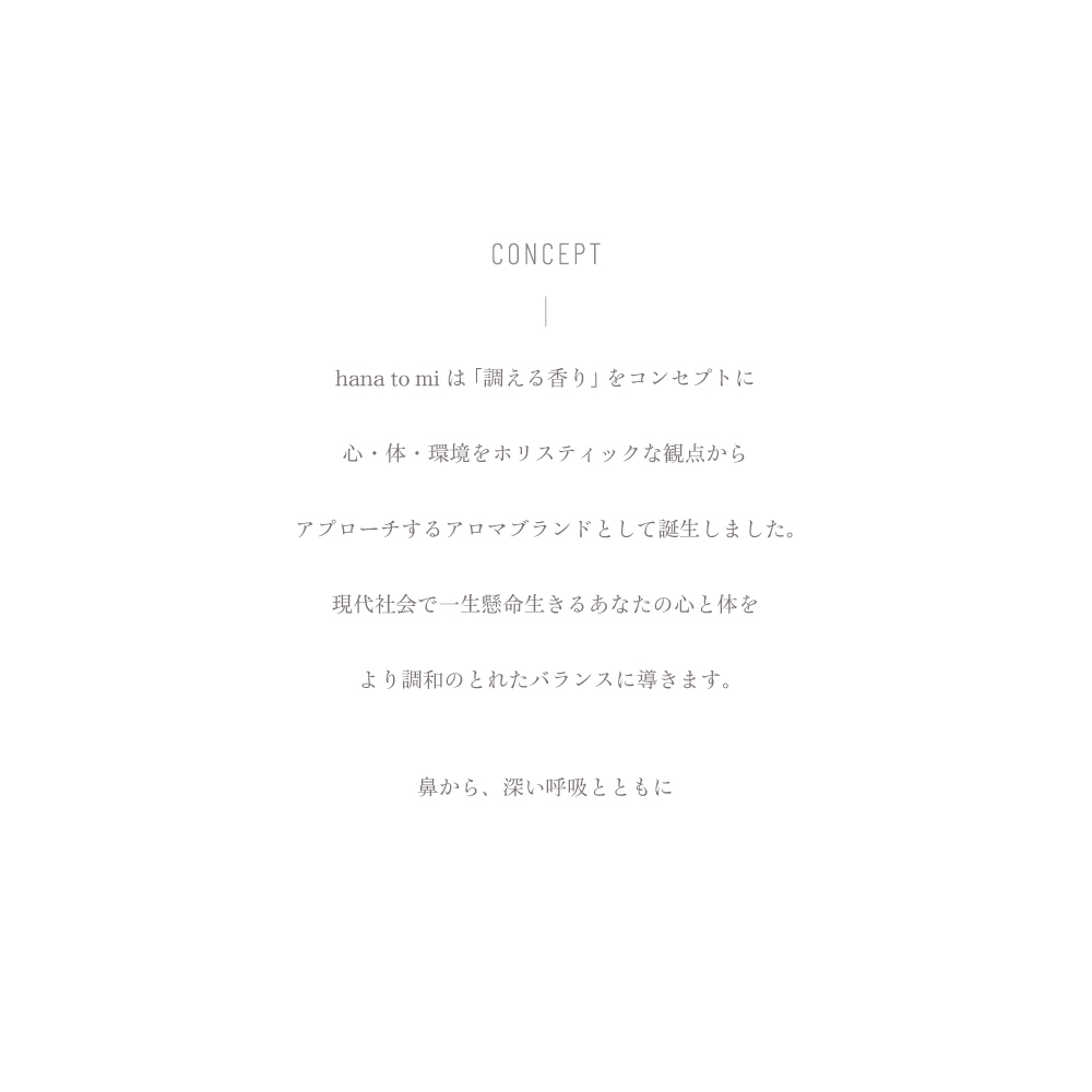 【hana to mi】アロマティックディフューザー kurobo