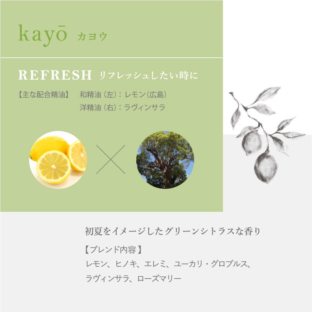 【hana to mi】アロマティックミスト kayo