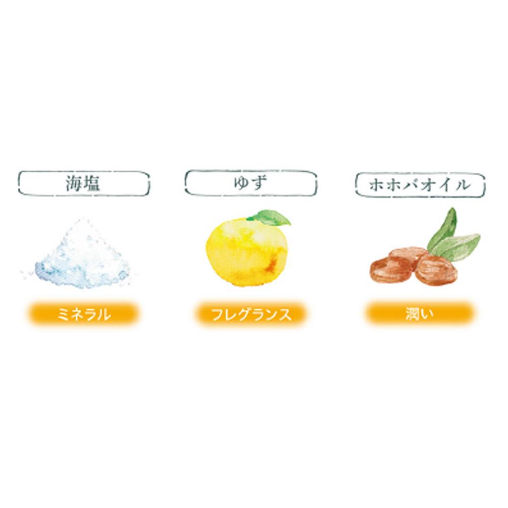 【季節限定】ゆずバスソルト