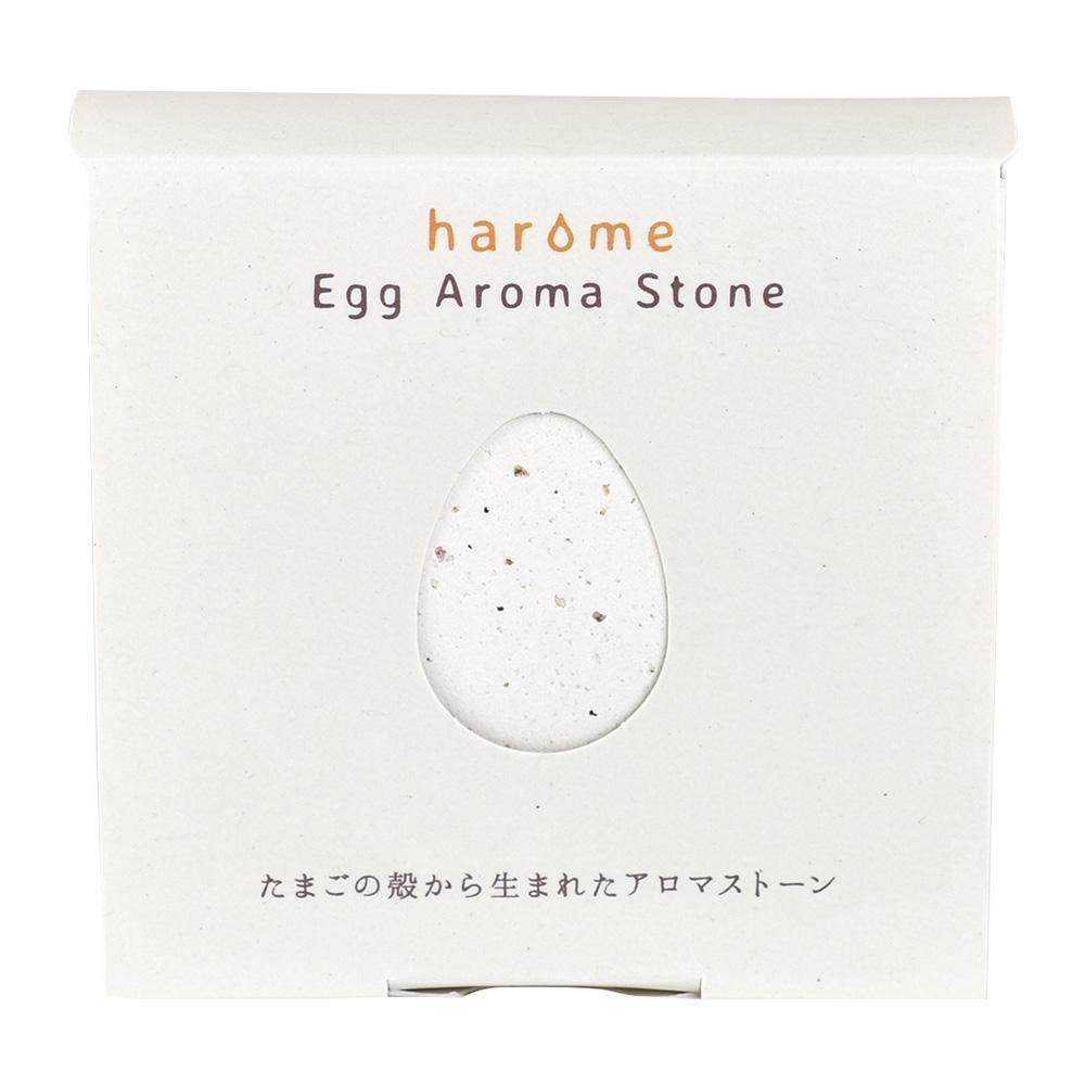 【harome】エッグアロマストーン
