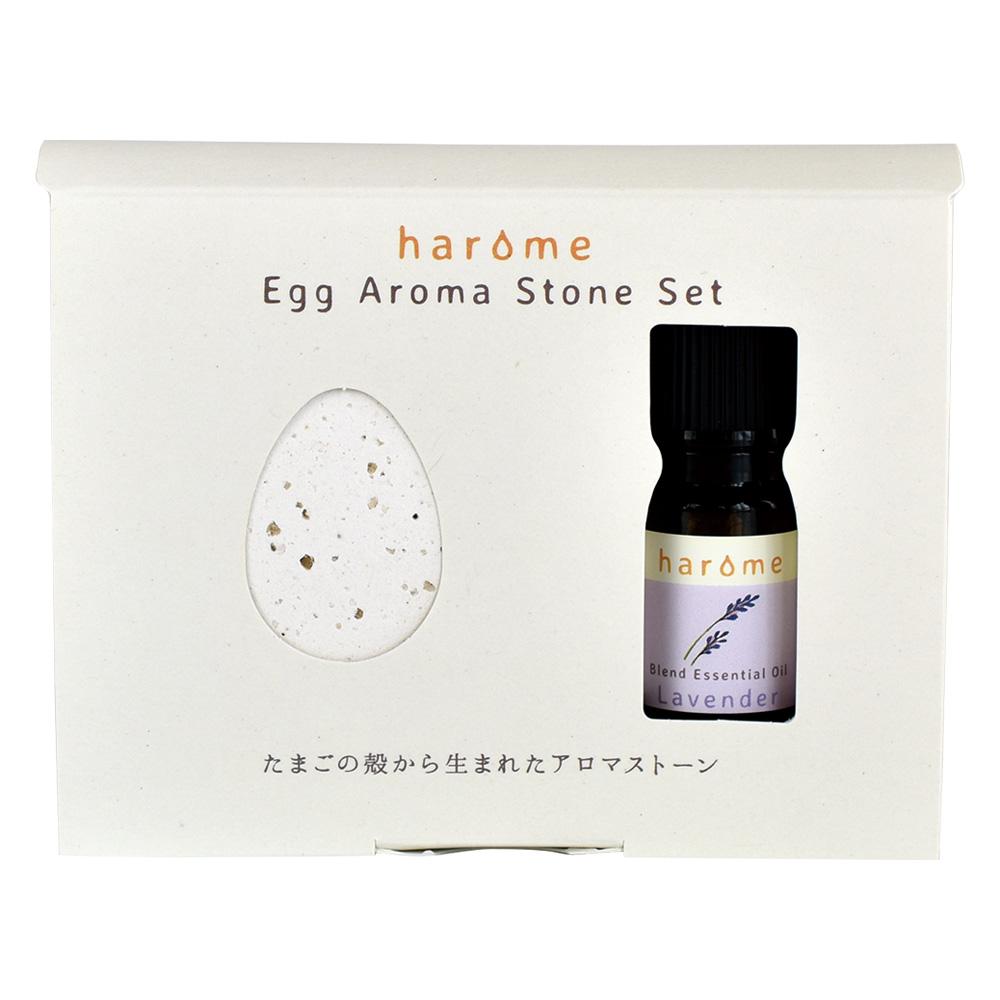 【harome】エッグアロマストーンセット