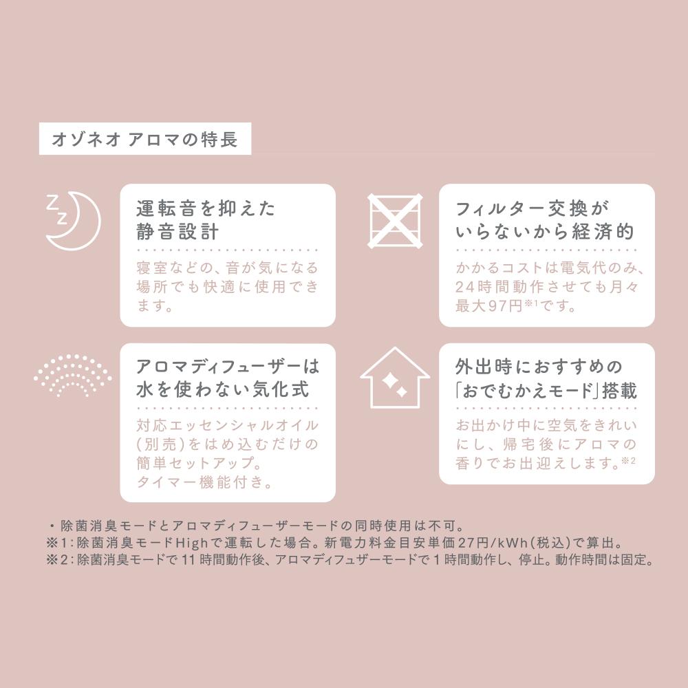 《アロマディフューザー》オゾネオアロマ OZONEO AROMA(特別頒布会限定ブレンド精油プレゼント!)