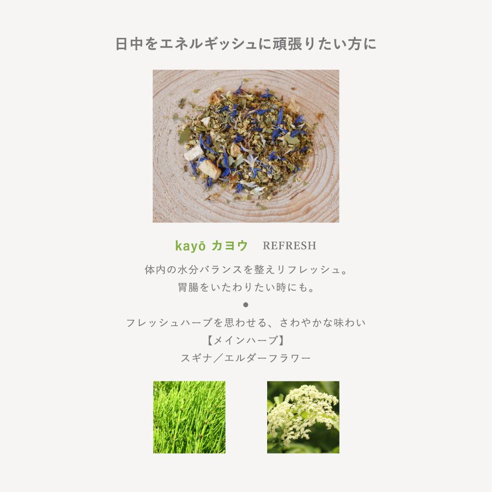 【hana to mi】ハーブティー kayo