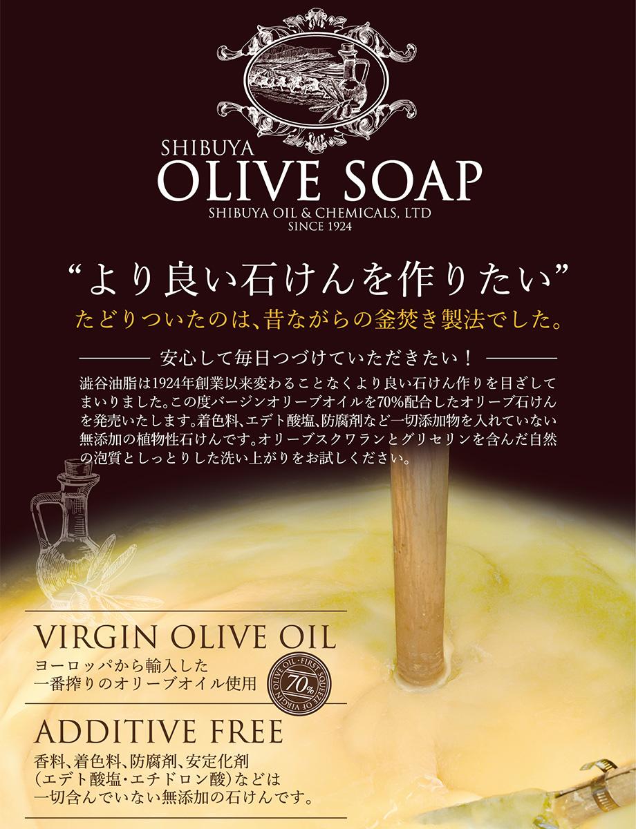 OLIVE SOAP オリーブ石鹸 100g
