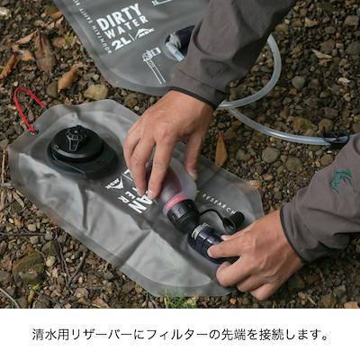 【MSR】Trail Base Water Filter Kit 2L - トレイル ベース ウォーター フィルター キット 2リットル