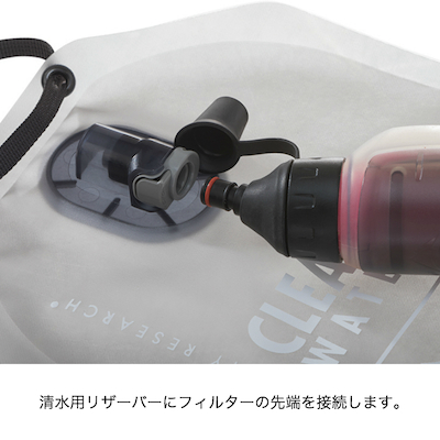 【MSR】Trail Base Water Filter Kit 4L - トレイル ベース ウォーター フィルター キット 4リットル [2019SS NEW SIZE]
