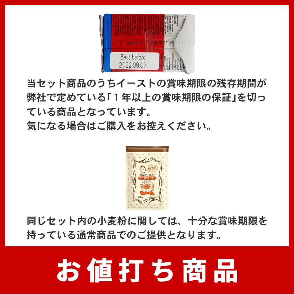 【お値打ち商品】ひまわりとイーストお得セット