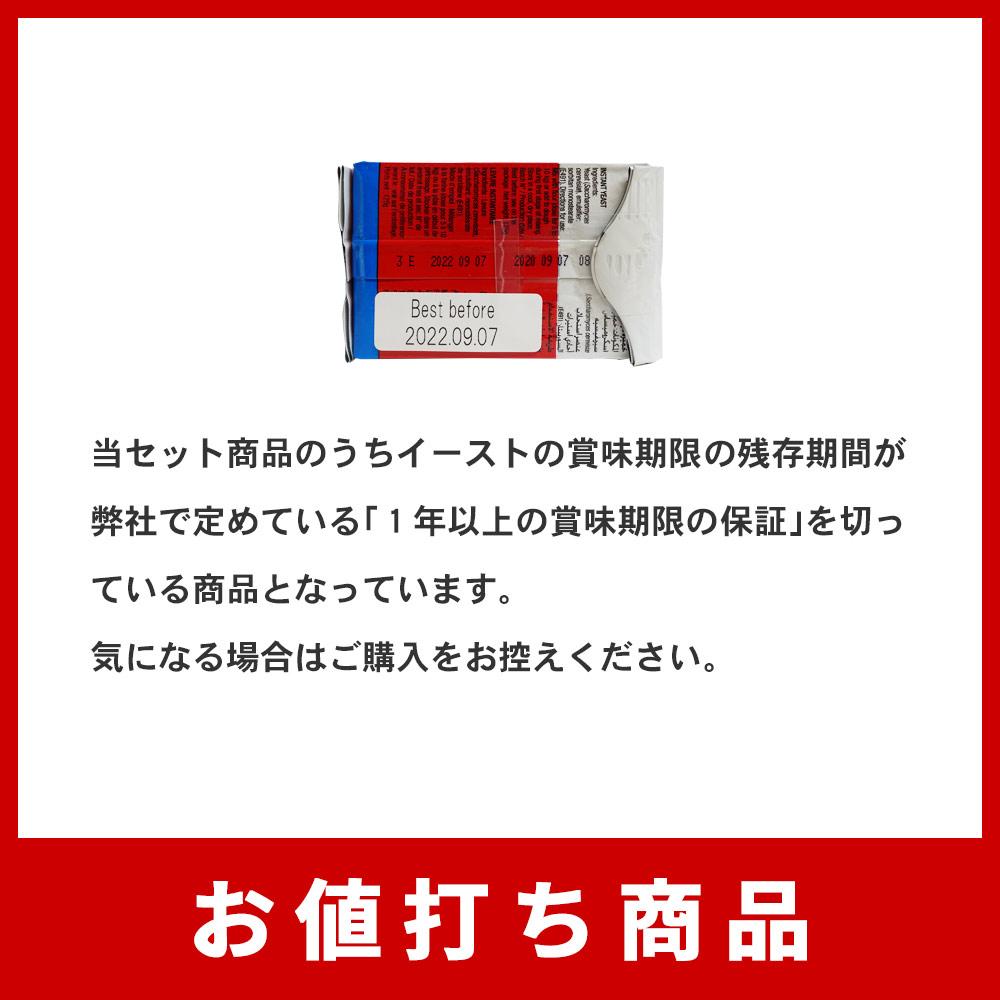 【お値打ち商品】イースト2個セット