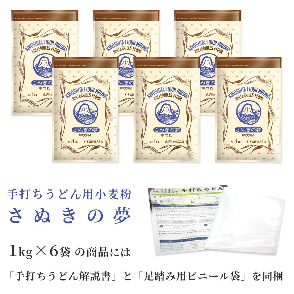 さぬきの夢( 国産小麦100%)