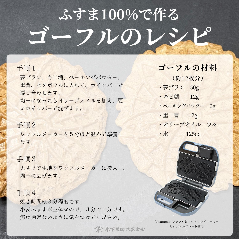 夢ブラン(国産小麦ふすま100%)