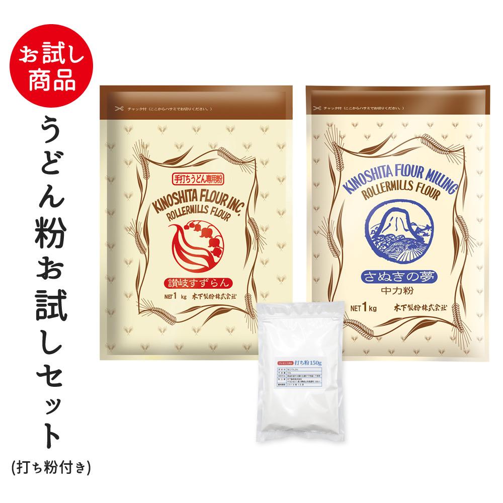 [お試し]うどん粉2種 2kg(1kg×2袋) と 打ち粉150gセット