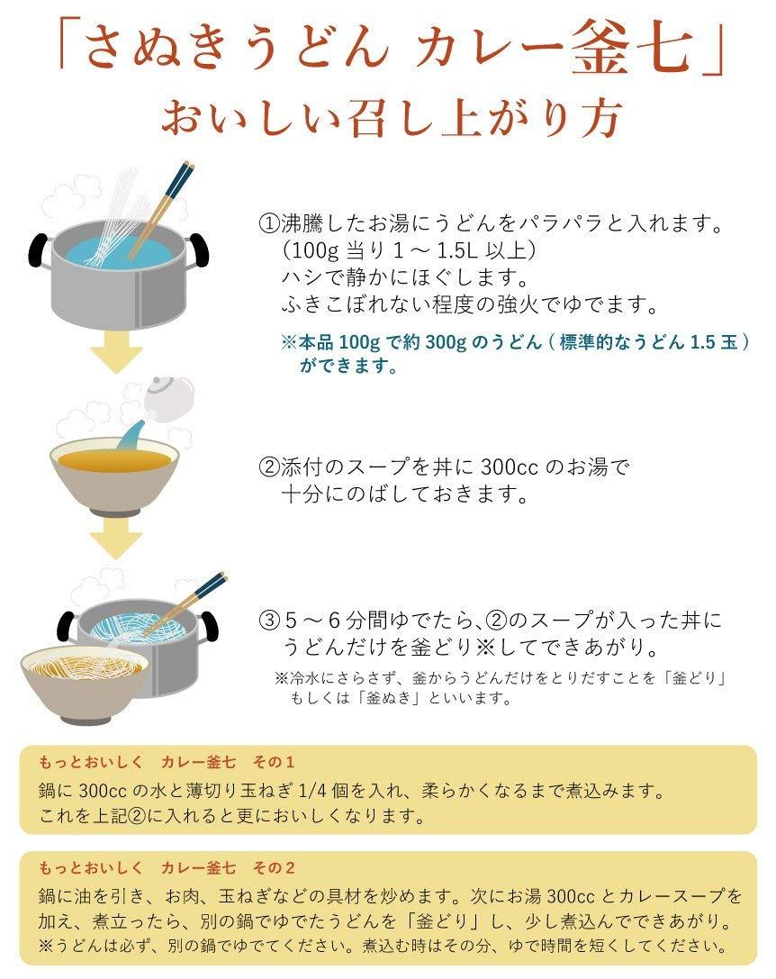 カレー釜七 (スープ付き)