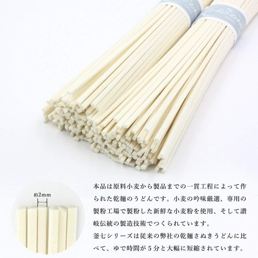さぬきうどん釜七 (つゆ付き)