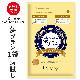 [お試し]夢ブラン 180g×1袋(国産小麦使用)