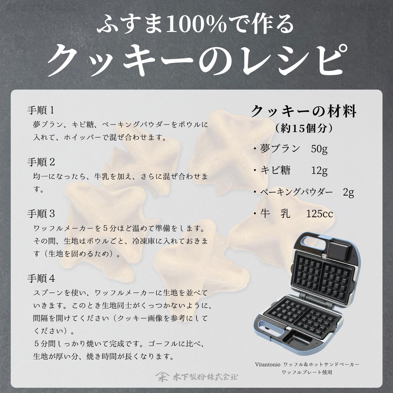 [お試し]夢ブラン 180g×2袋(国産小麦使用)