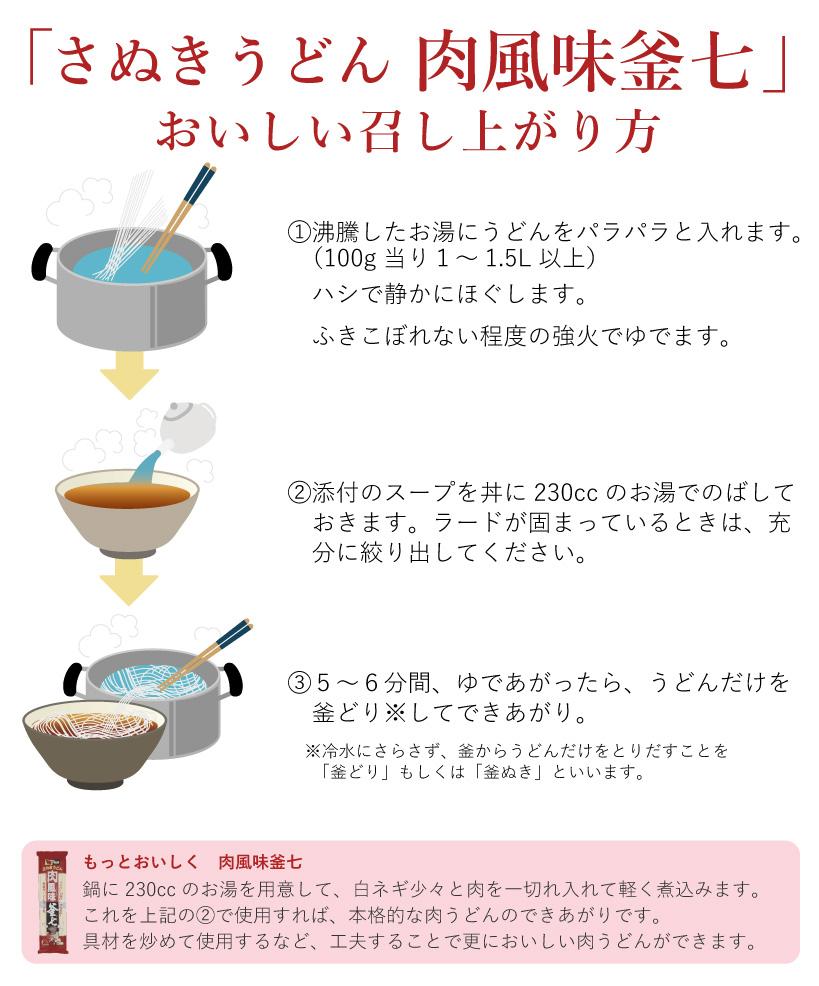 [お試し] 肉風味 釜七 (スープ付き)