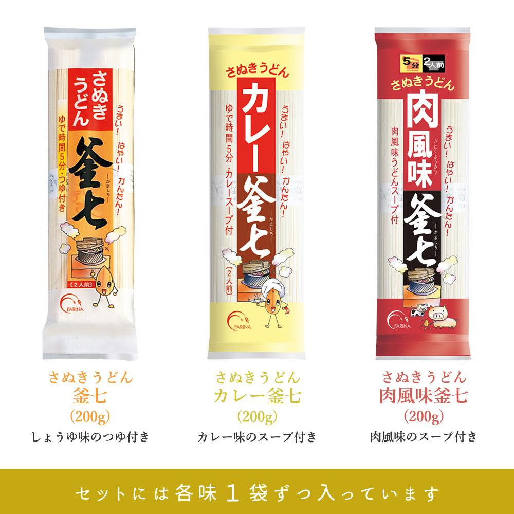 [お試し] 釜七 3つの味セット (各味200g×3袋)