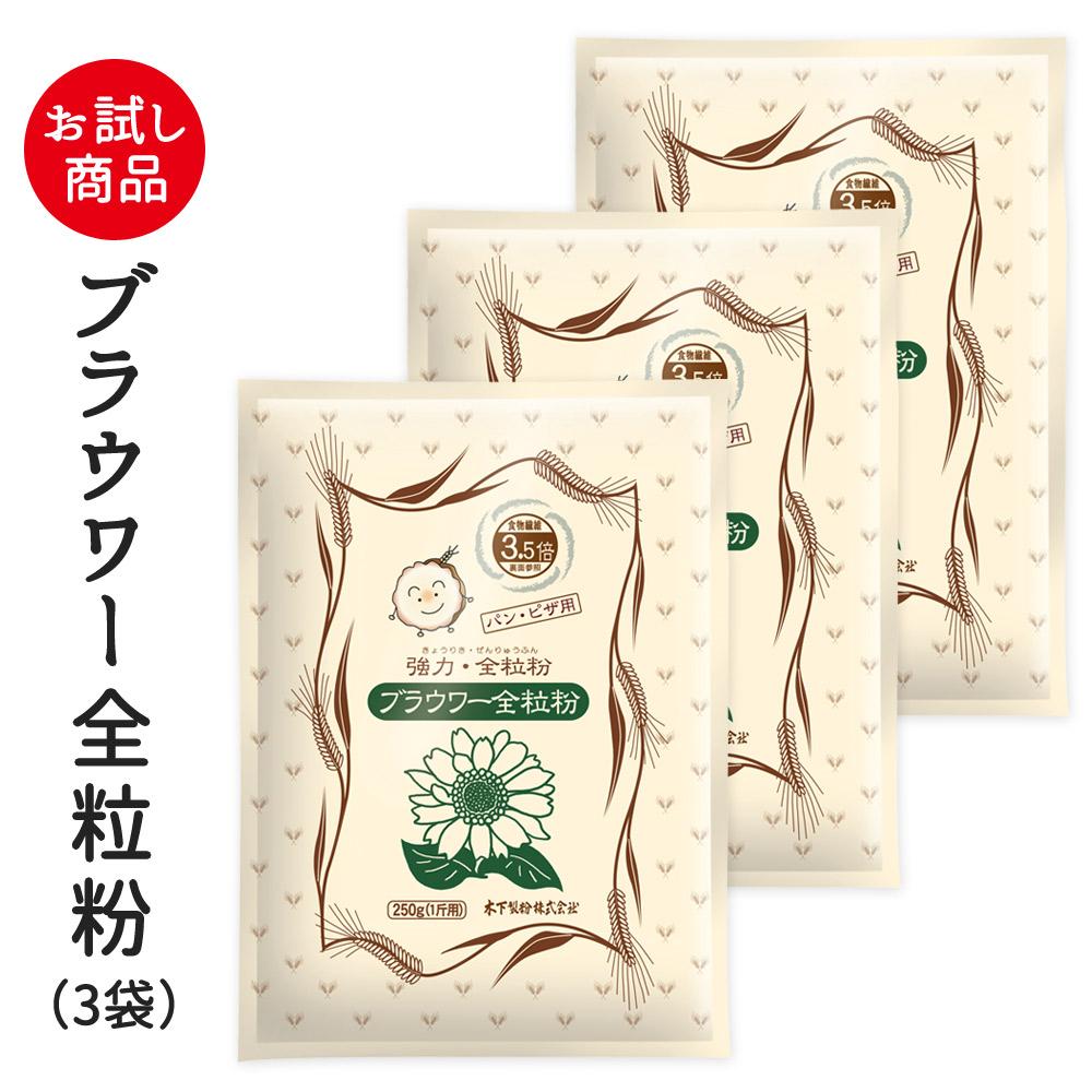 [お試し]ブラウワー全粒粉 3袋(250g×3)