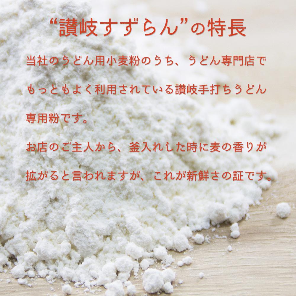 うどん粉 3種(1kg×3袋) と 打ち粉150g セット