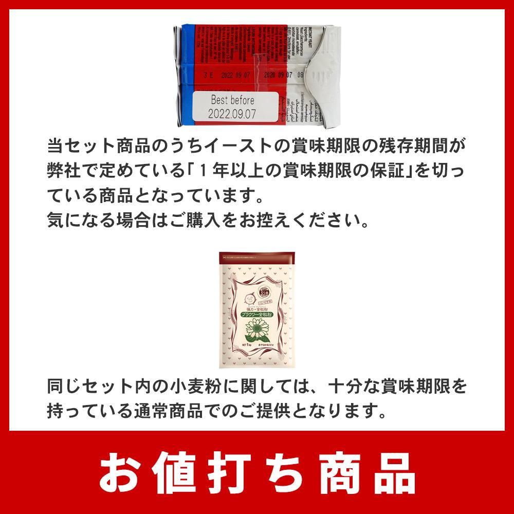 【お値打ち商品】ブラウワー全粒粉とイーストお得セット