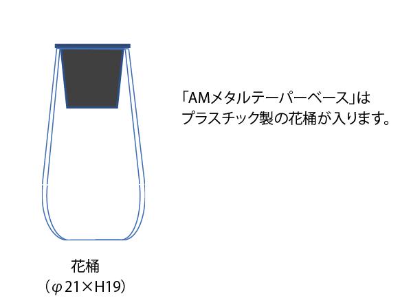 AMメタルテーパーベースBK H60