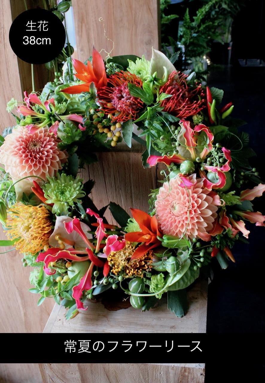 フラワーリース 38cm 真赭 masoo 南国を感じさせる花々に爽やかなグリーンと実ものをアレンジ ちょっぴり香り付けにハーブを添えて★都心エリア限定配送