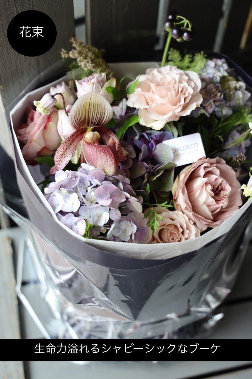 乙女菫 ~ 生命力溢れるシャビーシックなブーケを、エレガントな季節のお薦め花材で。 ~ [ 特選花束 M size ]