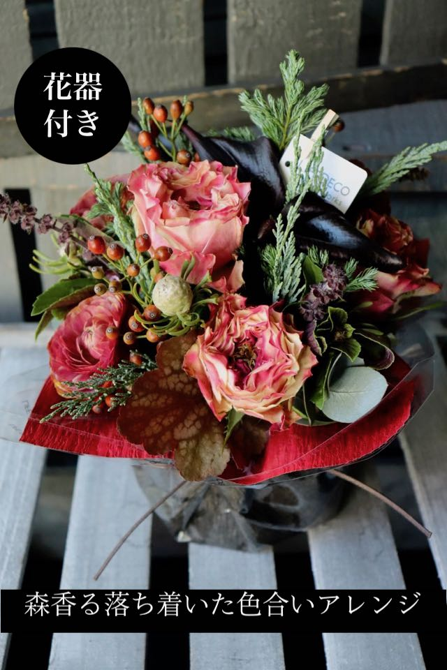 【Holidayアレンジ】朱聖 ~ 人気のローズに森の香りがするコニファーを添えて ~ [ アレンジメント M size ]★ 季節限定  11月~12月 ★