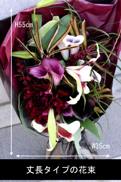 紫紺 - shikon【12月の花】カラー、ユリなどを丈長に束ねた花束です。 ~ [ 特選冬の花束 L size ]★季節限定11月〜1月