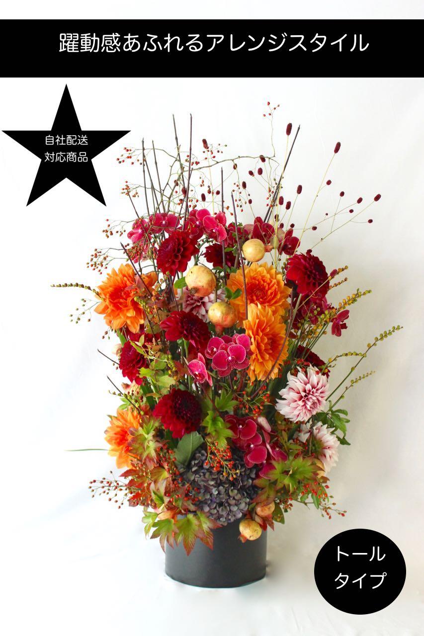 ★ 紅 ~ 華々しく鮮やかな暖色系の花々を伸びやかにアレンジしました。 ~ [ アレンジメント  Special ]  都心エリア限定配送