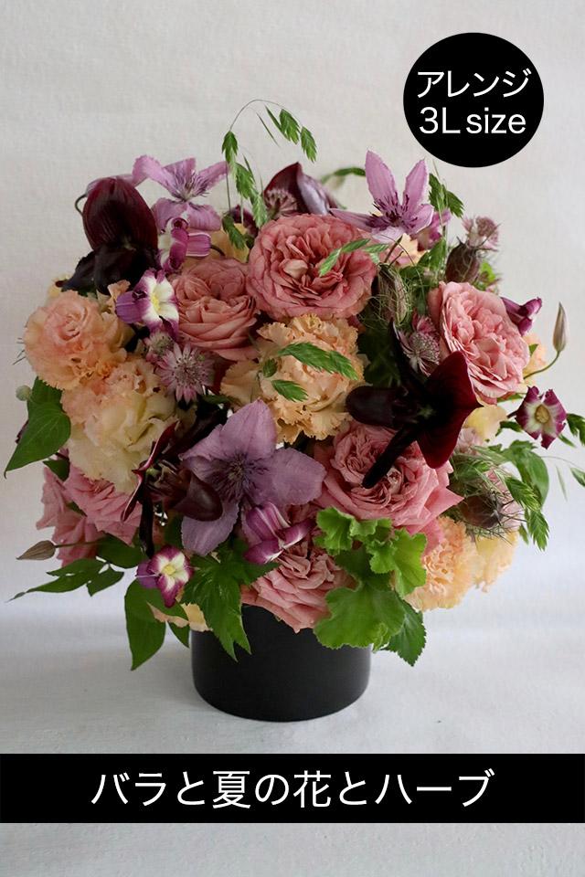 香染 - kouzome【7月の花】バラと夏の花 〜 暑い季節にも花もちが良い品種のバラと旬の花やハーブを合わせたアレンジ [ アレンジ 3L size ] ★ 季節限定  6月〜 8月