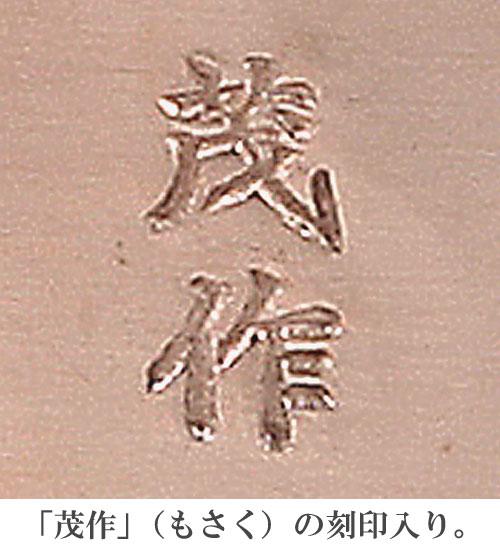銅丼鍋 蓋付 16cm 京都の名工 寺地茂 作【日本製】