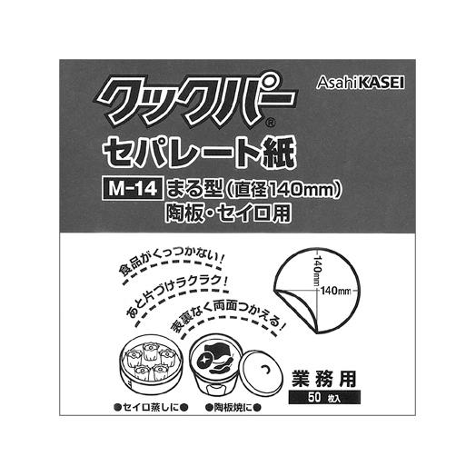 せいろ敷き紙に!クックパーセパレート紙丸型 M−14(直径14cm)50枚入