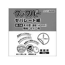 せいろ敷き紙に!クックパーセパレート紙丸型 M−14(直径14cm)100枚入