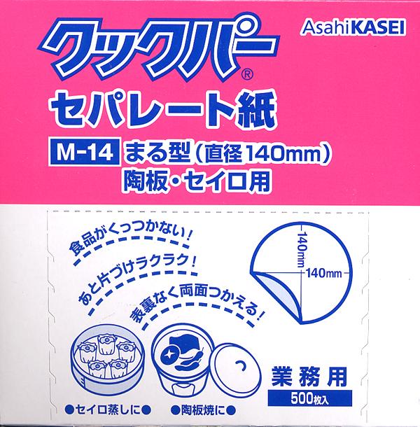 せいろ敷き紙に!クックパーセパレート紙丸型 M−14(直径14cm)500枚入