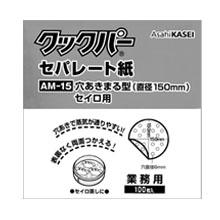 せいろ敷き紙に!クックパー穴あきセパレート紙丸型 AM−15(直径15cm)100枚入