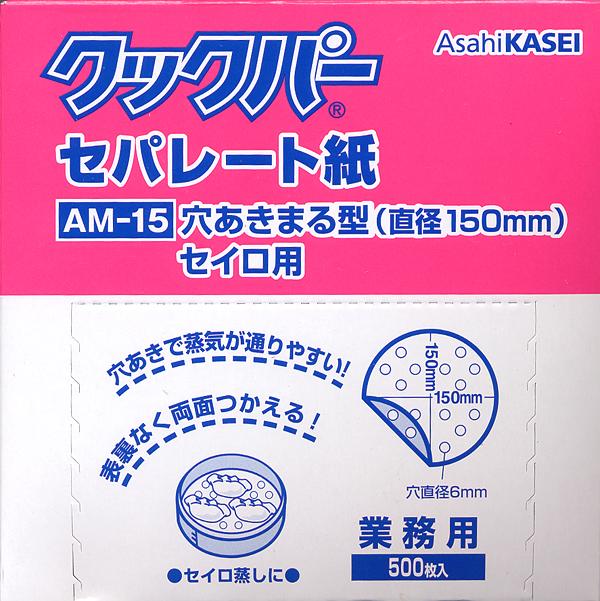 せいろ敷き紙に!クックパー穴あきセパレート紙丸型 AM−15(直径15cm)500枚入